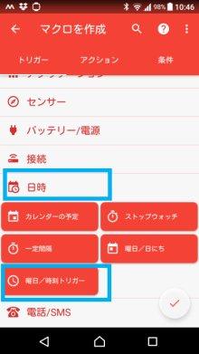 山旅ロガーSmart2 - 地図ロイド for Android